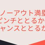 黒田博樹『クオリティピッチング』から学ぶ、ピンチの切り抜け方。