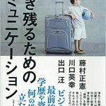 海外で行き詰まったときに読んでほしい「生き残るためのコミュニケーション」作:藤村正憲、川口英幸、出口汪