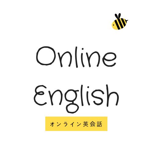オンライン英会話始めました!