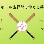 ソフトボール&野球で使える和製英語との違い!
