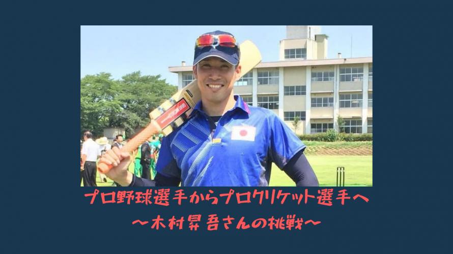 プロ野球選手からプロクリケット選手へ。〜木村昇吾さんの挑戦〜