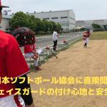 【日本ソフトボール協会に直接聞いた!】フェイスガードの付け心地と安全性は?