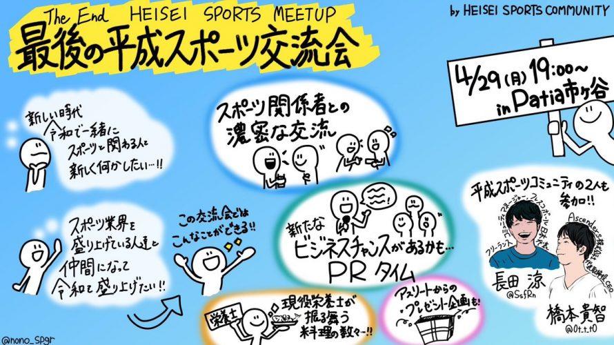 最後の「平成スポーツ交流会!」に参加してきました。