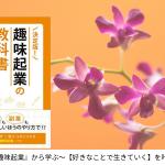著者戸田充広『趣味起業』から学ぶ〜【好きなことで生きていく】を叶える方法とは〜